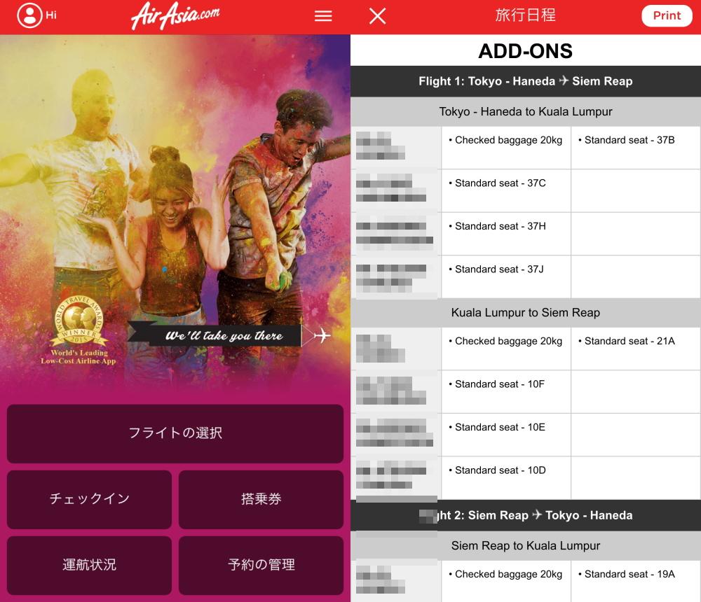 エアアジア アプリ