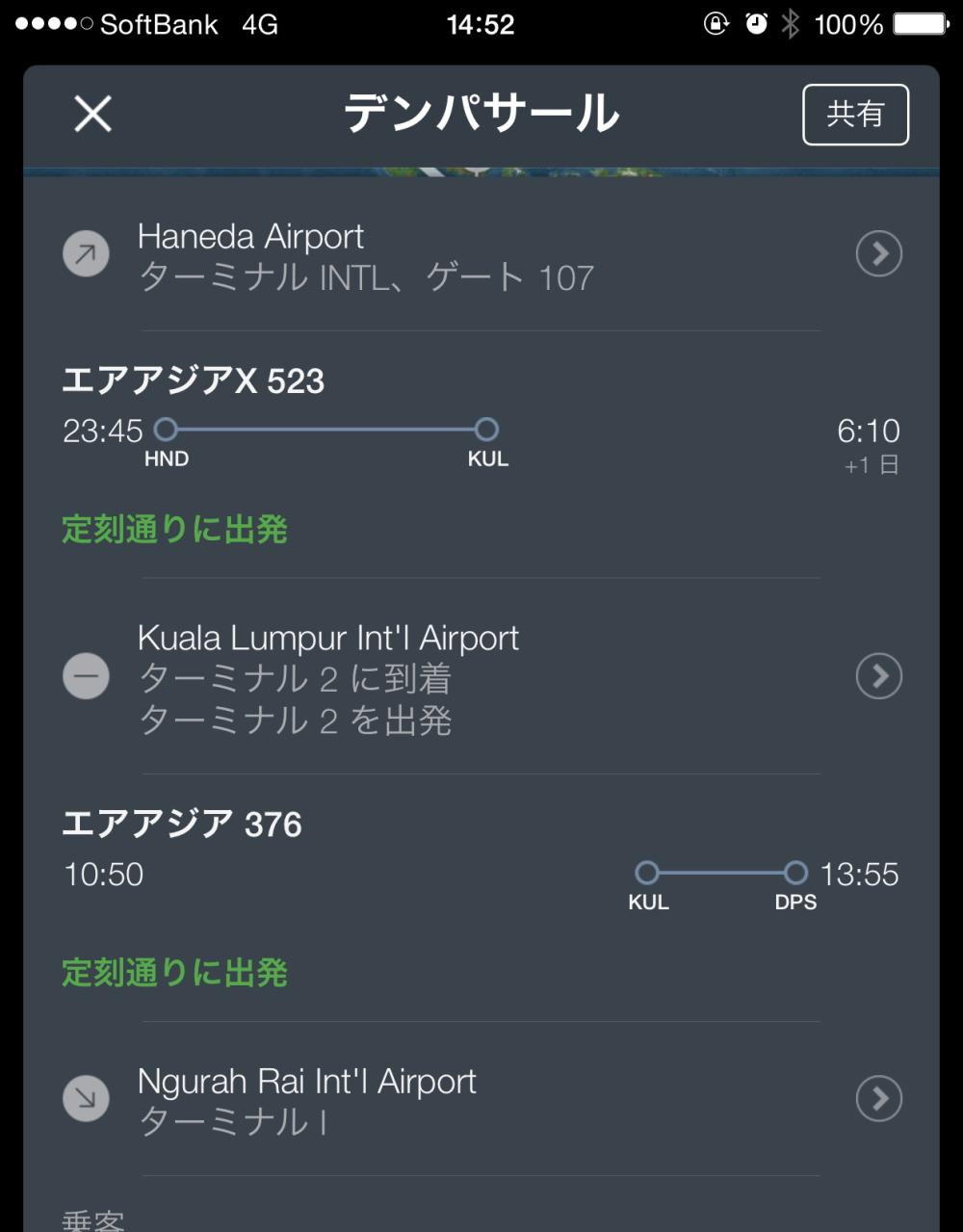 海外旅行おすすめアプリ エクスペディア