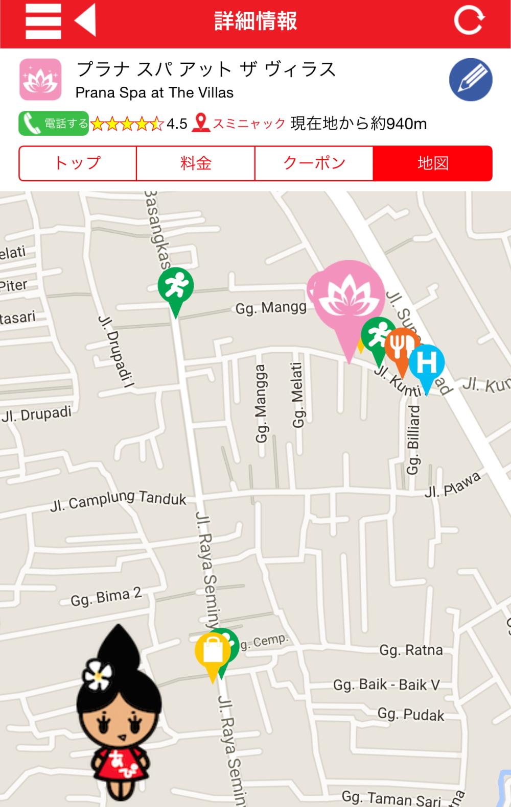 バリ旅行 おすすめアプリ アピマガジン