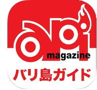 バリ島ガイド アピマガジン アプリ 口コミ