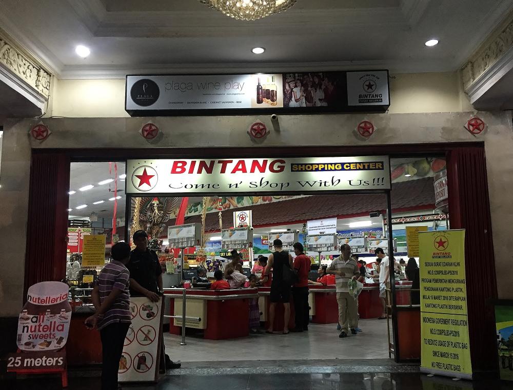 ビンタンスーパーマーケット スミニャック