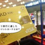 ライターが選ぶ!バリ旅行に持って行くべきクレジットカードとは?