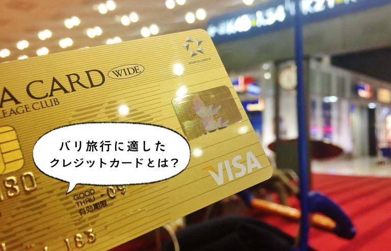 バリに適したクレジットカードとは