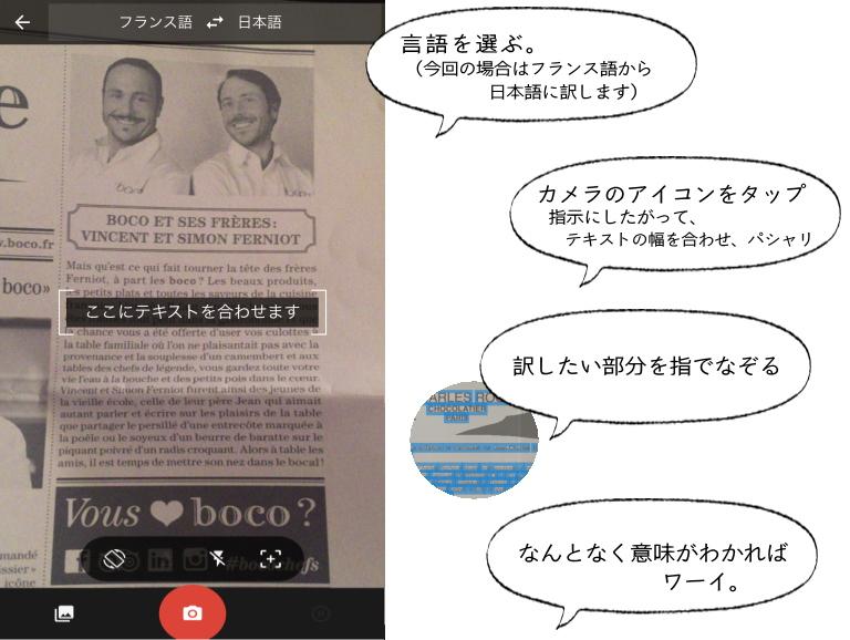 グーグル翻訳アプリ 使い方