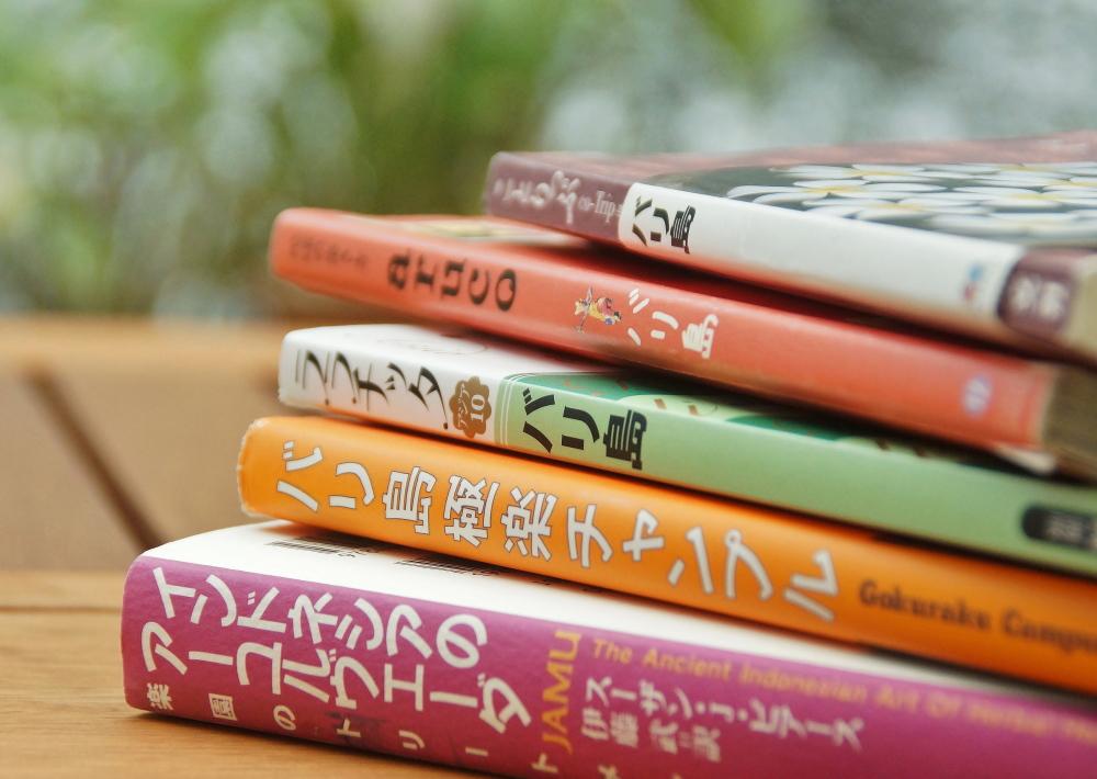 バリ島 女子旅 おすすめガイドブック