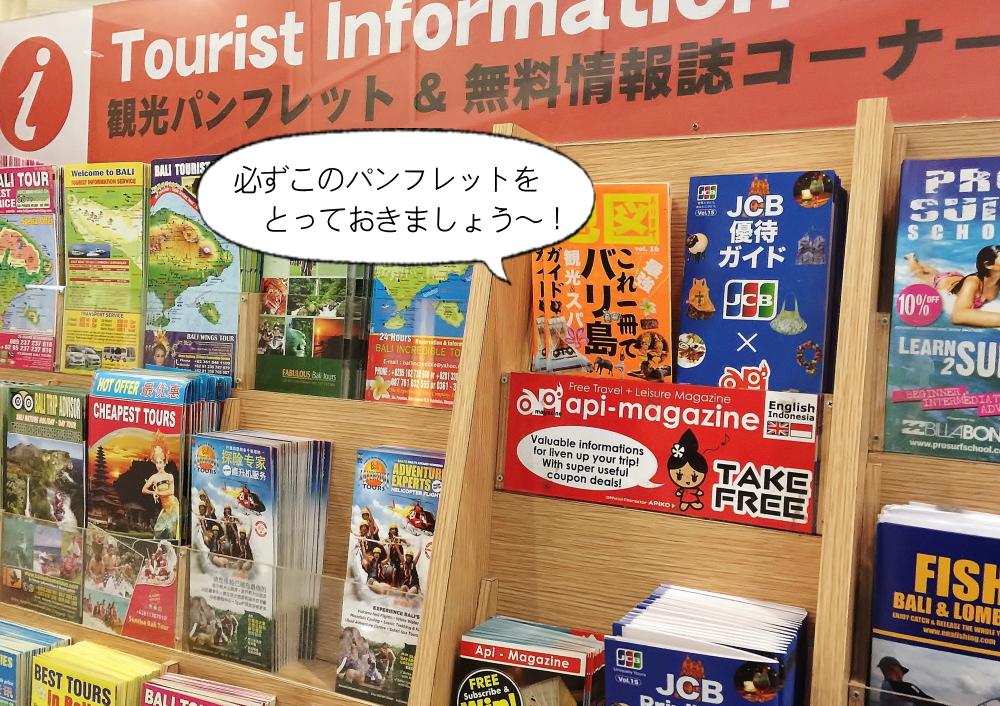 デンパサール空港 日本語パンフレット アピマガジン クーポン