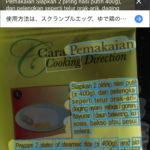 「写真を撮影したら自動的に翻訳!」バリで使った神アプリ「Google翻訳」