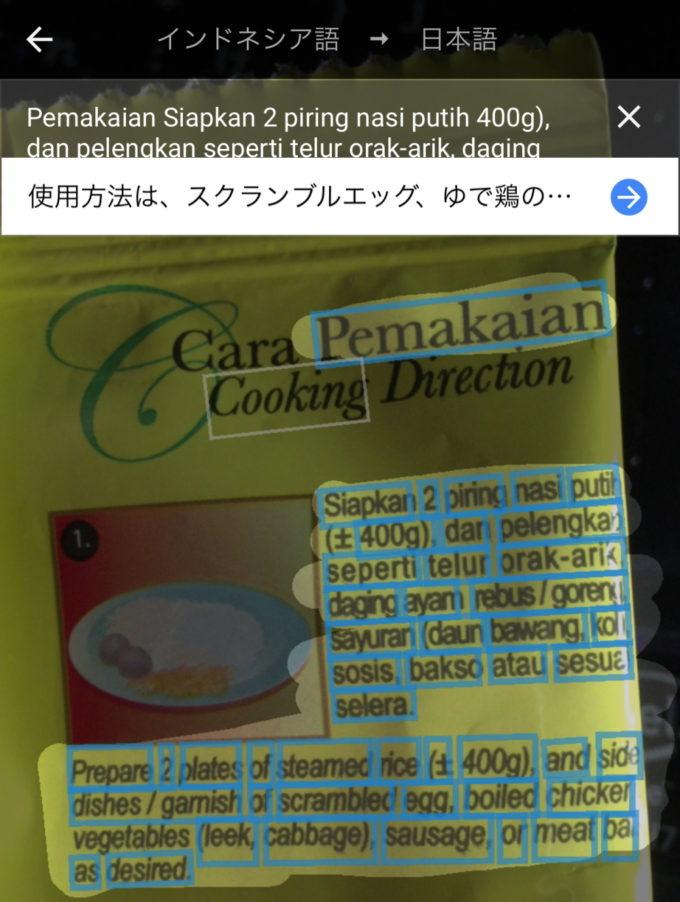 グーグル翻訳アプリ インドネシア語
